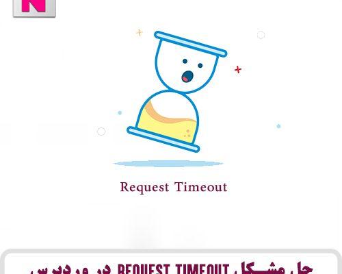 حل مشکل Request Timeout در وردپرس