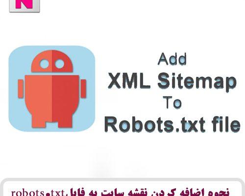 نحوه اضافه کردن نقشه سایت به فایل robots.txt
